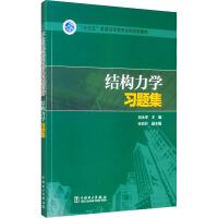 结构力学习题集 中国电力出版社