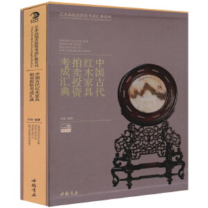 中国古代红木家具拍卖投资考成汇典