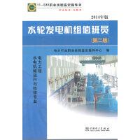 11-039 职业技能鉴定指导书 职业标准?试题库 水轮发电机组值班员(第二版)