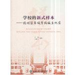 学校的新式样本――杭州翡翠城学校诞生纪实