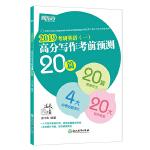新东方 (2019)考研英语(一)高分写作考前预测20篇