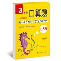 (2019)口算天天练三年级
