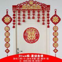 彩条婚房装修装饰 结婚用品 浪漫大全贴纸横幅室内装饰品楼梯挂饰