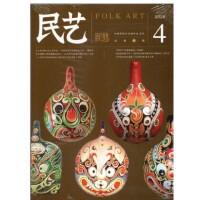 【2019年3期现货】FOLK ART 民艺杂志2019年5-6月合刊第3期总第9期 宋兆麟:雕版印刷技术-《渤海雕印