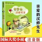国际大奖小说 亲爱的汉修先生(注音版) 正版拼音版新蕾出版社 7-10岁儿童读物少儿图书 小学生课外阅读书籍 一二三年
