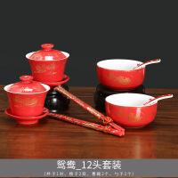 婚庆敬茶杯陶瓷喜碗喜杯喜筷套装新人结婚礼物对碗筷用品大全