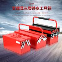 五金工具箱铁皮三层折叠工具箱子家用收纳盒汽车手提工具箱