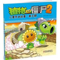儿童历史故事--秦王朝(美绘版) 9787514828672