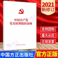 中国共产党党员权利保障条例 单行本(2021新修订)中国方正出版社