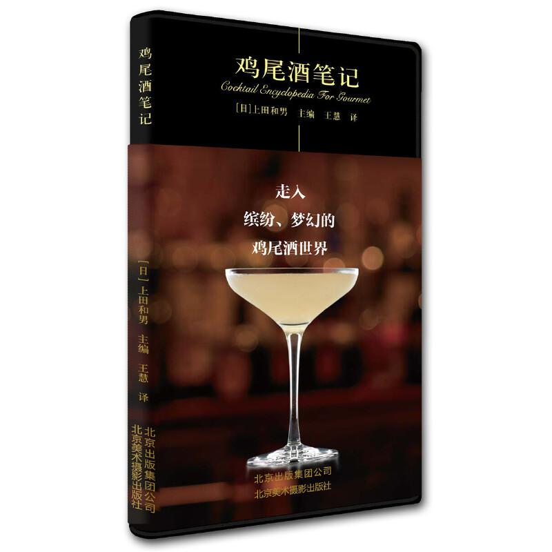 鸡尾酒笔记 (横扫日本美食图书排行榜的超级口袋书登陆中国,让您2个小时变身美食达人)