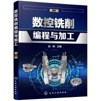 数控铣削编程与加工(赵刚)(第二版)