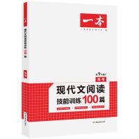 2021版一本 高考现代文阅读技能训练100篇 含论述类文本阅读+实用类文本阅读+文学类文本阅读 第9次修订