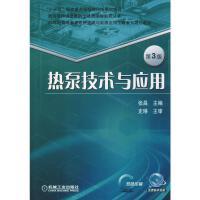 热泵技术与应用 第3版 机械工业出版社
