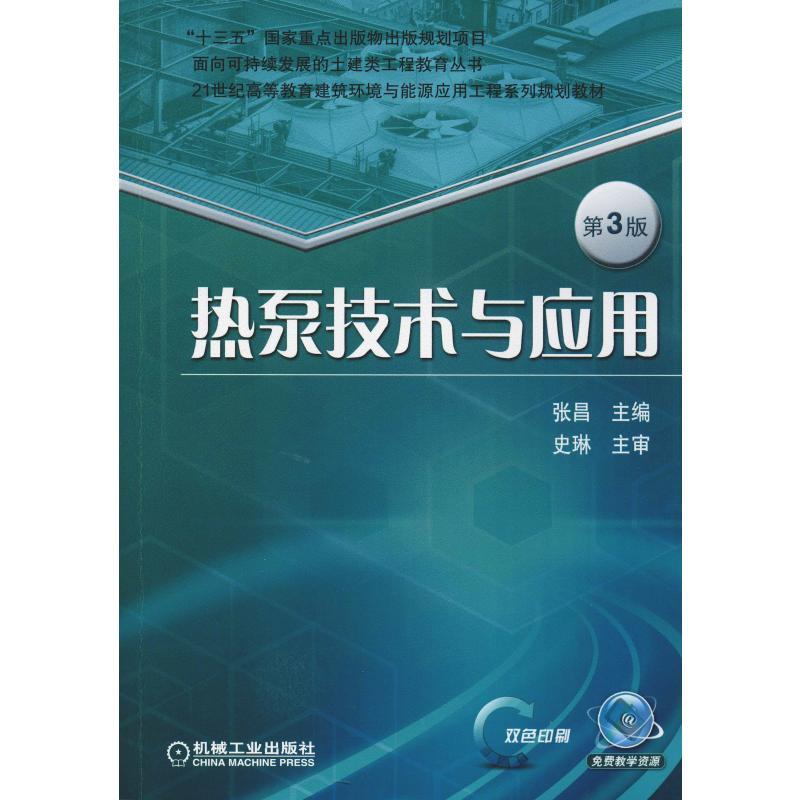 热泵技术与应用 第3版 机械工业出版社 【文轩正版图书】