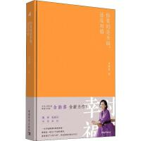 你要的是幸福,还是对错 中国青年出版社