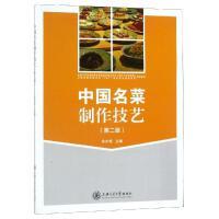 中国名菜制作技艺 上海交通大学出版社