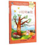 小松树的歌(紫荆花――中国当代儿童文学原创桥梁书)