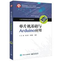 单片机基础与Arduino应用