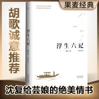 浮生六记 天津人民出版社