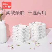 babycare婴儿棉柔巾宝宝干湿两用纯棉加厚非湿纸巾20抽*10包