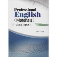 专业英语(材料类) 西南交通大学出版社