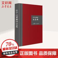 中华人民共和国民法典 中国民主法制出版社