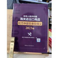 正版预售 元旦发货 中华人民共和国海关进出口商品规范申报目录及释义(2021年)0G20g