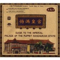 伪满皇宫(典藏版)/中国手绘旅游地图