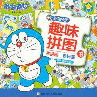 哆啦A梦趣味拼图书:拼拼图 躲猫猫