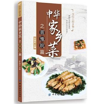 中华家乡菜之晋·豫·皖篇