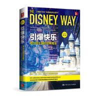 引爆快乐:迪士尼王国的经营魔法