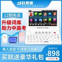 好易通wn-5s电子词典 英语翻译学习机 牛津高阶 触摸屏 学生英汉辞典真人发音 音标口型 全屏手写