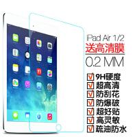 iPad air钢化膜 ipad ari2钢化膜 iPadair贴膜 air玻璃膜 ipad air高清贴膜 AIR钢