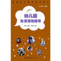 幼儿园生活活动指导(全国幼儿教师培训用书) 9787533463410