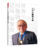 贝聿铭建筑十讲 江苏科学技术出版社