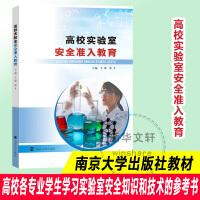 高校实验室安全准入教育 南京大学出版社