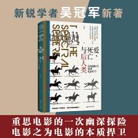 """爱、死亡与后人类 """"后电影时代""""重铸电影哲学 上海文艺出版社"""