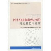 《中华人民共和国食品安全法》释义及实用指南 9787802195004