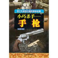 小巧杀手手枪( 青少年感兴趣的精典武器) 侯红霞著 9787537559089