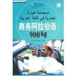 商务阿拉伯语900句(附送MP3光盘)