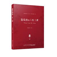 葡萄酒的三生三世/厦门大学选修课教材丛书