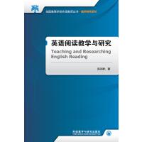英语阅读教学与研究(全国高等学校外语教师丛书.教学研究系列)(2017)