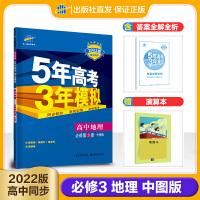 曲一线官方正品2022版53高中同步练习册必修3地理中图版 5年高考3年模拟教材同步训练册