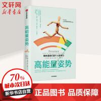 高能量姿势:肢体语言打造个人影响力 中信出版社