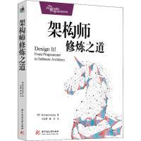 架构师修炼之道 华中科技大学出版社