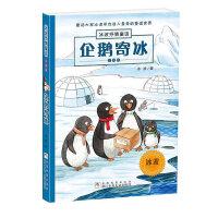冰波抒情童话・注音版:企鹅寄冰