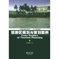 旅游区规划与策划案例