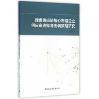 绿色供应链核心制造企业供应商选择与协调策略研究