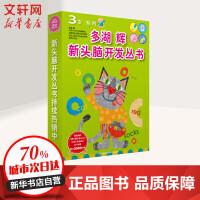多湖辉新头脑开发丛书:3岁系列(套装共8册) 童书 益智游戏 左右脑开发 3-6岁 儿童益智类读物
