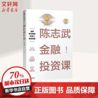陈志武金融投资课 中信出版社